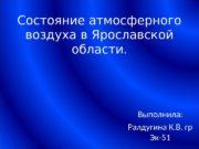 Состояние атмосферного воздуха в Ярославской области. Выполнила: Ралдугина