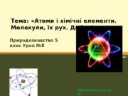 Тема:  «Атоми і хімічні елементи.  Молекули,