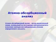 Презентация Атомно-абсорбционный анализ1