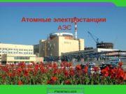 Атомные электростанции  АЭС Prezentacii. com  Атомные