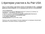 1. Критерии участия в Au Pair USA Итак,