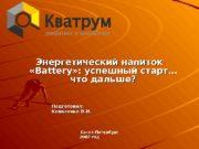 Энергетический напиток  « « Battery » :