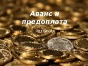 Презентация Аванс пред валют оговор