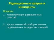 Презентация Аварии
