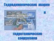 Презентация Аварии на ГЭС