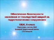 Презентация Аварии на ГТО
