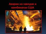 Презентация аварии на металлургических заводах сша