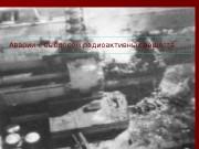 Презентация Аварии на радиационно опасных объектах