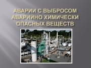 Презентация Аварии с выбросом АХОВ