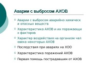 Презентация Аварии с выбросом АХОВ index