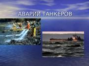 Презентация Аварии танкеров