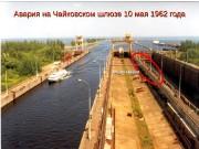 Презентация Авария на Чайковском шлюзе 10 мая 1962 года