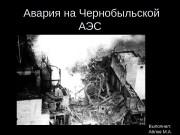 Презентация Авария на Чернобыльской АЭС
