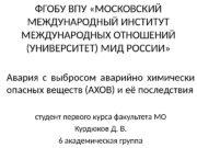 ФГОБУ ВПУ «МОСКОВСКИЙ МЕЖДУНАРОДНЫЙ ИНСТИТУТ МЕЖДУНАРОДНЫХ ОТНОШЕНИЙ (УНИВЕРСИТЕТ)