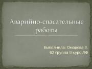 Презентация Аварийно-спасательные работы. Омарова З.62 гр