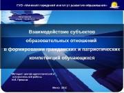 Презентация августовские секции 2012