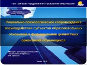 Презентация Августовские секции 2013