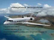 Презентация Авиационная метеорология