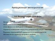 Презентация Авиационная метеорология Л2