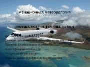 Презентация Авиационная метеорология Л3