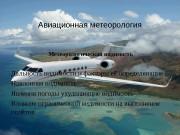 Презентация Авиационная метеорология Л4