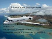 Презентация Авиационная метеорология Л5