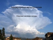 Презентация Авиационная метеорология Л7
