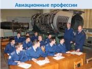 Презентация авиационные профессии
