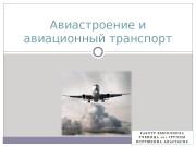 Презентация Авиационный транспорт