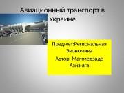 Презентация Авиационный транспорт Азиз