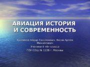 АВИАЦИЯ ИСТОРИЯ И СОВРЕМЕННОСТЬ Хусяинов Айдар Ханнянович, Носов