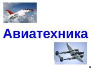 Презентация Авиатехника 2 звук