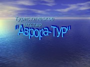 Презентация Аврора-Тур
