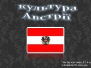 Презентация австрія school presentation for Художня