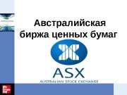 Презентация Австралийская биржа. Гуляев.