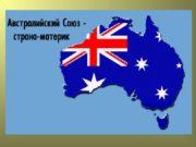 Цель : сформировать целостное представление об Австралии. Задачи