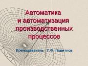 Презентация Авт_001