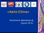 Презентация Авто-China