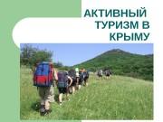 Презентация АВТО-ПЕШЕХОДНЫЕ ТУРЫ