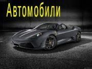 Первый автомобиль и его создатель Свойства автомобиля Классификация