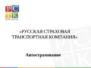 Презентация АВТО_001