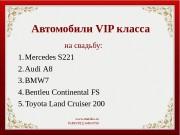 Презентация Авто ВИП класса на свадьбу