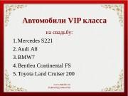 Презентация Авто ВИП класса на свадьбу — копия