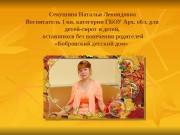 Презентация автобиография Секушиной Н.Л.