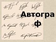 Презентация автограф