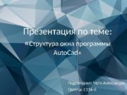Презентация по теме:  « Структура окна программы