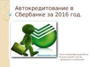 Автокредитование в Сбербанке за 2016 год. Выполнил(а): Мункуева