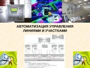 Презентация Автом упр-ие линиями и участками