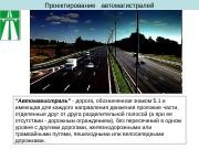 Презентация Автомагистрали. Ландшафтное проектирование