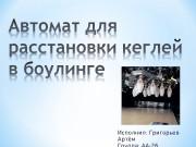 Презентация Автомат для расстановки кеглей в боулинге